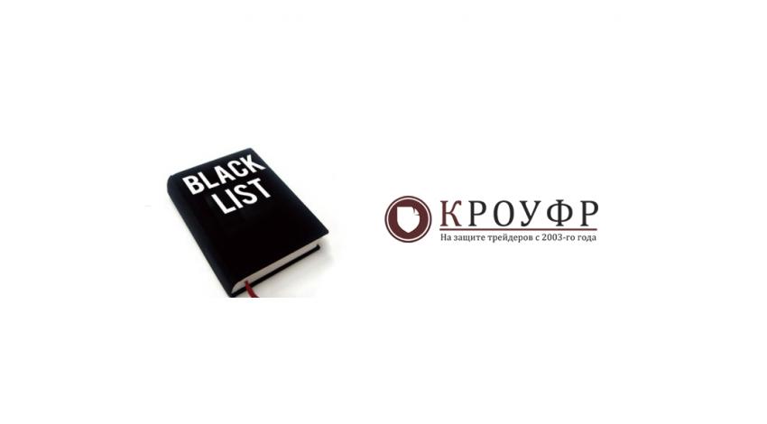 Forex traders blacklist