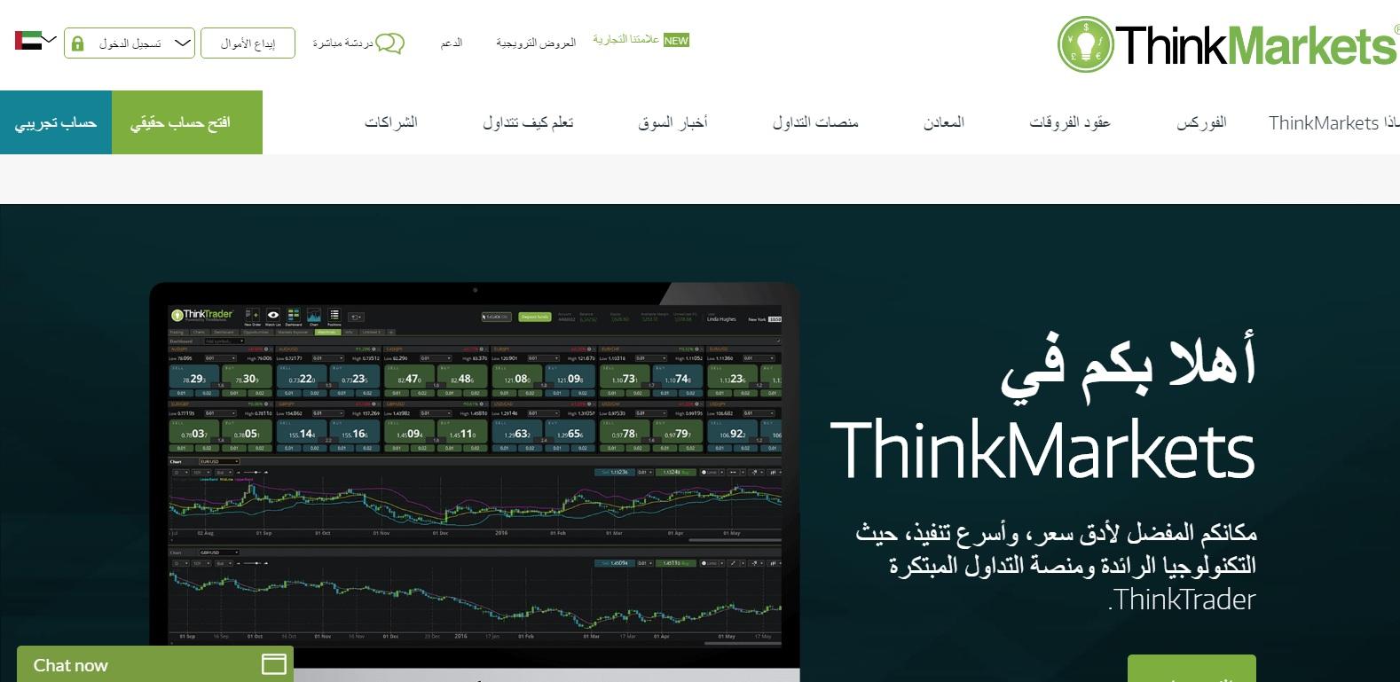 think-markets-arabic